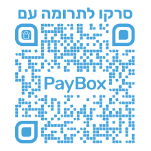 QR paybox - תרומה באמצעות פייבוקס